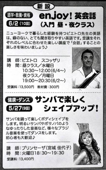 6月スタート!タイムスカルチャースクール(沖縄タイムス)/ピエトロ英会話!