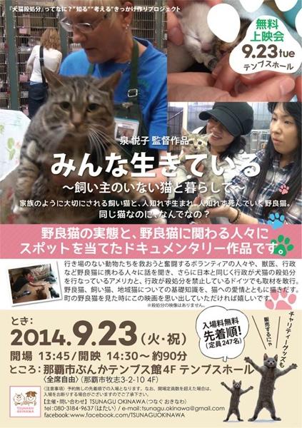 9/23(火・祝)映画「みんな生きてる〜飼い主のいない猫と暮らして」無料上映会で会いましょう。