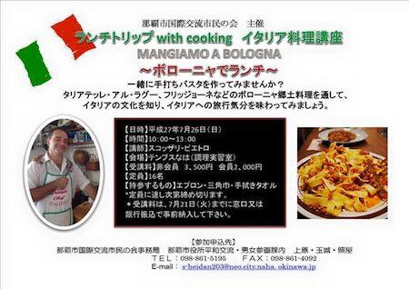 7/26 MANGIAMO a BOLOGNA! – ボローニャでランチ!