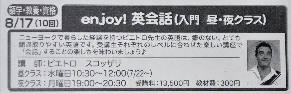 タイムスカルチャースクール 8/17〜start enioy!英会話☆(沖縄タイムス)