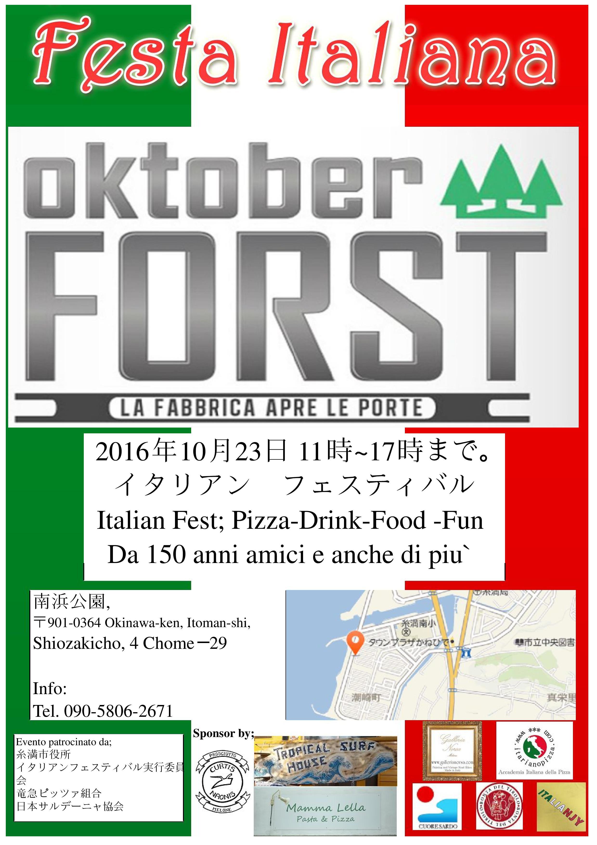 イタリアンフェスティバル – Festa Italiana OktoberForst