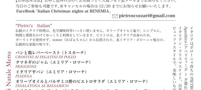 12/25 Italian Christmas Night at RENEMIA -Aperitivo di Natale(那覇)