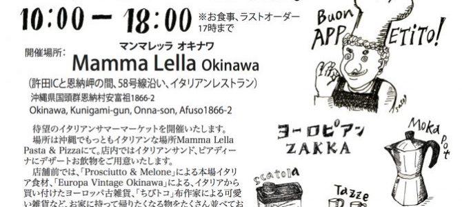5/27(Sun)イタリアン・サマーマーケット at Mamma Lella(恩納村)