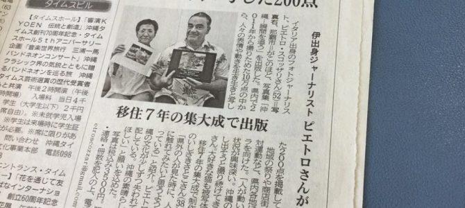 ピエトロ・スコッザリ写真集、新聞「沖縄タイムス」掲載