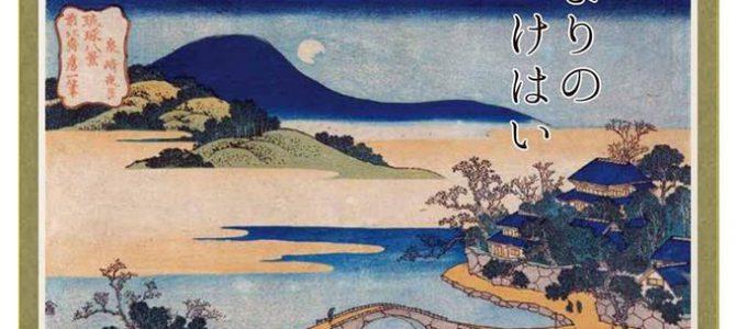 桜坂市民大学・英会話講座「英語で世界を知ろう」2/1(金)〜
