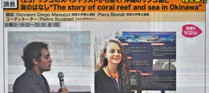 9/22(日)サンゴのスペシャリストから聞く!沖縄のサンゴ礁と海のはなし