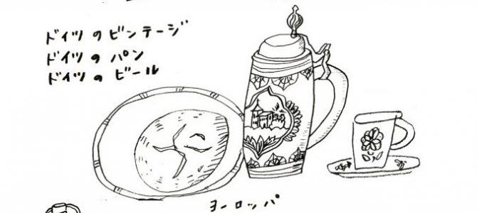 4月5日(日)12:00-18:00「ジャーマン・アフタヌーン at ウォルフブロイ」(那覇・首里)